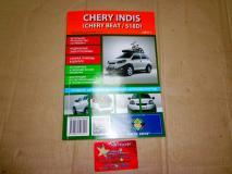 Книга Chery Indis(Chery Beat/S18D) c 2011 года
