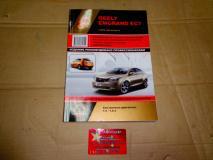 Книга Geely Emgrand EC7 c2010 года