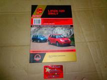 Книга Lifan Smily 320 (1.3L)