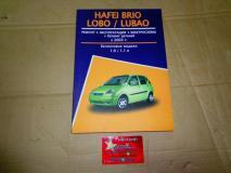 Книга Hafei Brio (Lobo/lubao) c 2003 года