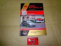 Книга Chery M11(M12)/A3 c2008 года