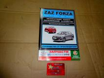 Книга Zaz Forza (Chery A13/Bonus/Very/Fulwin2