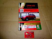 Книга Lifan X60  c2011 года
