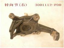 Кулак поворотный правый Great Wall Deer 4/2 3001112-F00