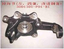 Кулак поворотный правый Great Wall Safe (Китайская сборка) 3001301-F01