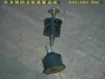 Подушка кузова Great Wall Safe 5001040-F00