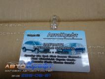 Лампа фары габаритный 5w5  12V 17177