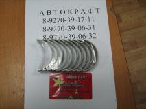 Вкладыши коренные комплект +0.5 Chery Amulet 4801AT1005012