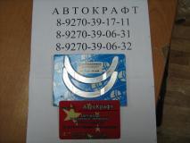 Полукольца упорные Chery Amulet 480-1005015