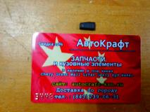 Чип иммобилайзера Chery Kimo A15-3600023BM