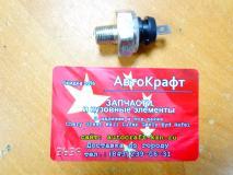 Датчик давления масла Hafei Simbo 471Q-3810950