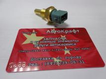Датчик температуры охлаждающей жидкости Chery Kimo A11-3617011