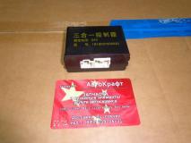 Реле поворотов Foton-1049-A 1B18037500020