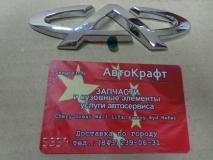 Эмблема решетки радиатора Chery Amulet  A11-3921113