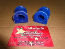 Втулка заднего стабилизатора Chery Tiggo, Vortex Tingo (Полиуретан )за 1 шт T11-2916013