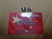 Сухарь клапана выпускного Faw 1041/1051 1007029-B1