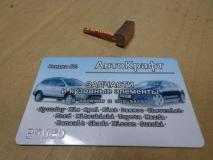 Щетки стартера Hyundai Accent 36173-11140