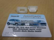 Клипса Hyundai Accent 0940910308