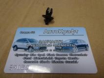 Пистон обивки двери Hyundai Accent 82315-33020