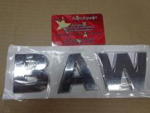 Эмблема Надпись BAW