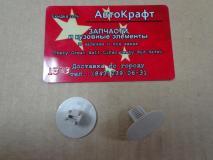 Клипса обшивки потолка Chery Amulet A11-5702023