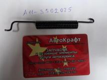 Пружина заднего тормозного механизма Chery Amulet A11-3502025