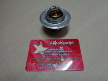 Термостат FAW Besturn B50  L050 121 113 C