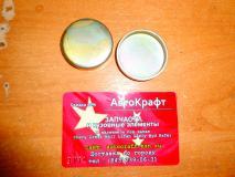 Заглушка блока цилиндров Chery Amulet 480-1003017