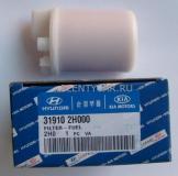 Фильтр топливный Hyundai Elantra 319102H000