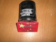 Фильтр масляный Hafei Simbo 471Q-1012950