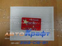 Фильтр салонный Great Wall Wingle 8107300P00
