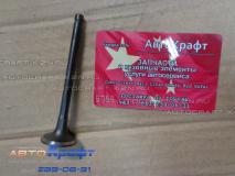 Клапан выпускной Lifan X60 - длина 9 см LFB479Q1007011A