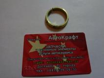 Кольцо синхронизатора КПП Chery Amulet 015409374AA