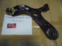 Рычаг левый Lifan Cebrium C2904100