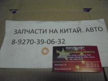 Шайба медная для форсунки FAW 1041/1051 Е3 (Т) 0445110291, 1112010-55D