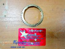 Кольцо синхронизатора 3ей передачи первичного вала Geely MK Cross  3170106601