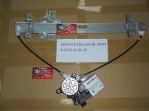 Стеклоподъемник (электро) передний левый Great Wall Hover H5 6104100-K80