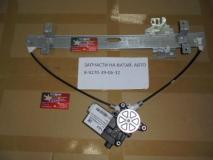 Стеклоподъемник (электро) передний правый Great Wall Hover H5 6104200-K80