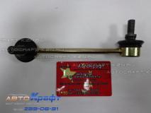 Стойка стабилизатора передняя правая Great Wall Hover H5 - ОРИГИНАЛ 2906400-K00-B1