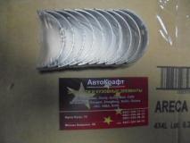 Вкладыши коренные комплект STD Chery Kimo 473F-BJ1005012BA